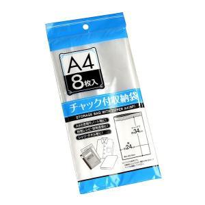 ポリ袋 チャック付 A4サイズ 8枚入