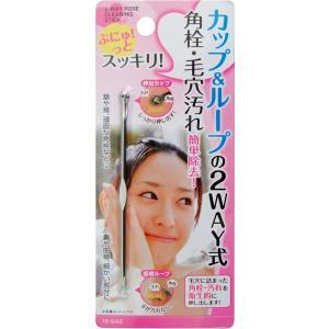 カップ&ループ 2WAY式でスッキリ 角栓・毛穴の汚れ取り|kawauchi