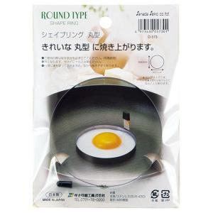 目玉焼き型 丸型(直径9.3cm)
