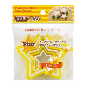 抜き型 星型 6サイズセット [色指定不可] kawauchi