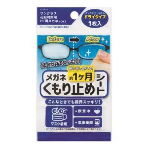 くもり止めの薬剤がしみ込んだ、メガネクリーナーシートです。  息を吹きかけてメガネを曇らせてから拭く...