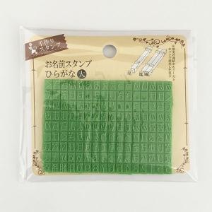 ○ひらがなの お名前スタンプ です。  文字1個のサイズは、約6×5mmです。  文字・数字・記号が...