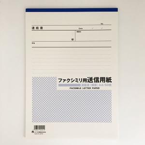 FAX送信用紙 A4(横罫) 50枚入