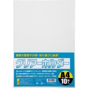 クリアファイル A4サイズ用 10枚入|kawauchi