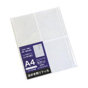 ○はがき用のクリアポケット、8枚入りです。  片面収納で、1枚あたり4ポケットです。  A4サイズ、...