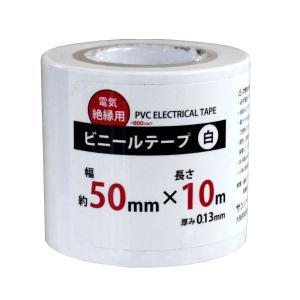 ビニールテープ 白 幅50mm×長さ10m