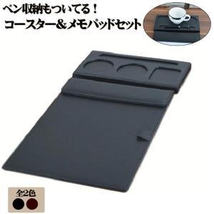 kawauso 合皮レザー コースター 2点セット メモパッド インテリア お店 レストラン 客室(黒・茶色)|kawauso