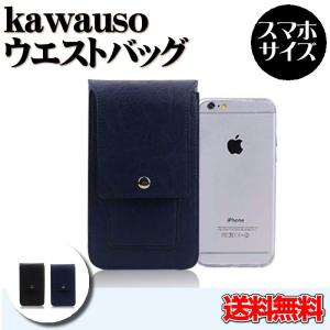 kawauso 薄型 シンプル ベルトポーチ ウエストバッグ スマホ iphone 合皮 レザー 仕事 接客 ビジネス フック(黒・紺)|kawauso