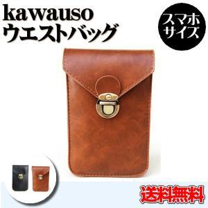 kawauso 合皮 レザー 薄型 メンズ シンプル ベルトポーチ スマホ iphone 仕事 接客 ビジネス 軽量|kawauso