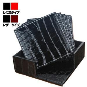kawauso PUレザー 選べる 正方形 コースター 6枚set  収納BOX付 インテリア お店 レストラン ビジネス  わに革柄 大理石柄(黒・茶色・赤・白)|kawauso