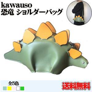kawauso レディース ステゴサウルス 恐竜 ショルダーバッグ (緑・ピンク・白・灰色・黄色)|kawauso