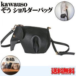 kawauso ぞう レディース パーティバッグ ショルダーバック 高級感(ベージュ・茶色・黒・銀色)|kawauso