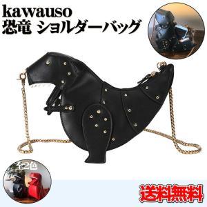 kawauso ティラノサウルス 恐竜 ショルダーバッグ レディース(黒・赤)|kawauso
