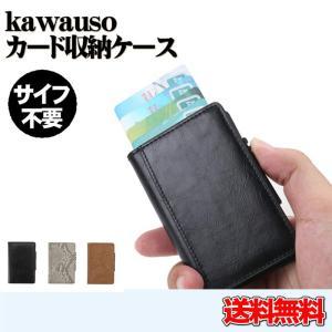 kawauso クレジット カードケース スキミング防止 クレジットカード 収納  名刺 磁気防止 RFID(黒・わに革調)|kawauso