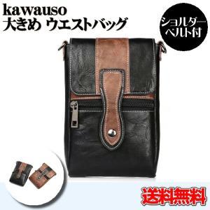 kawauso 合皮 レザー2way  メンズ ウエスタン アンティーク ベルトポーチ スマホ iphone 仕事 接客 ビジネス(黒・茶色)|kawauso