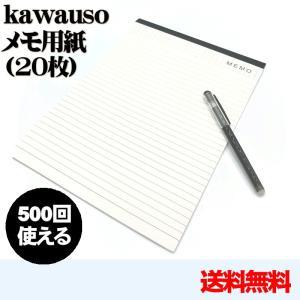 kawauso 繰り返し A4 ガジェットノート  メモ用紙 罫線&白紙 濡れた布で消せる (20枚綴り)|kawauso