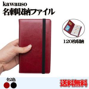 kawauso PUレザー 名刺 収納 カード ファイル ケース 120枚 保存 メンズ  (赤・黒)|kawauso