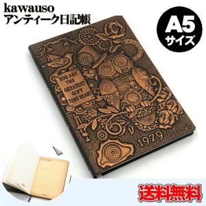 kawauso PUレザー アンティーク 手帳 立体 ビンテージ 壁画風 ノート  梟 フクロウ 象 A5サイズ|kawauso