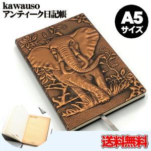 kawauso PUレザー アンティーク 手帳 立体 ビンテージ ノート  ぞう 壁画 象 A5サイズ|kawauso
