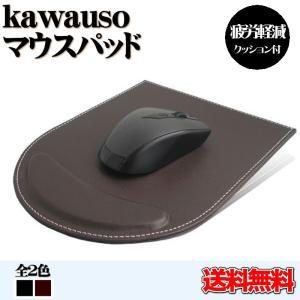 kawauso PUレザー マウスパッド リストレスト 手首クッション マウス用 リストレスト 疲労軽減 (茶色・黒)|kawauso