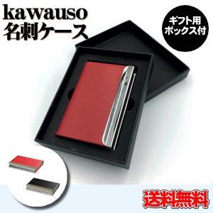 kawauso ギフト箱付 名刺入れ  PUレザー アルミ ケース(黒・赤) kawauso