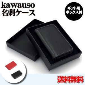 kawauso ギフト箱付 名刺入れ  PUレザー マグネット ケース(黒・赤) kawauso