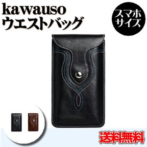 kawauso PU レザー メンズ ウエスタン アンティーク ミニ ベルトポーチ スマホ iphone 仕事 接客 ビジネス(黒・茶色)|kawauso