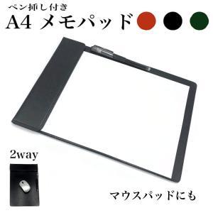kawauso 合皮 レザー メモパッド マウスパッド A4 2way マグネット式 メモ  (黒・緑・茶色)|kawauso