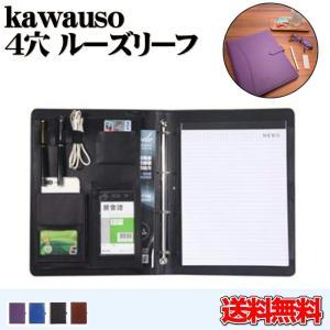 kawauso 合皮レザー大きめサイズ A4 ルーズリーフ 手帳型 4穴 ビジネス ペン挿し 収納(紫・青・黒・茶色)|kawauso