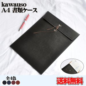 kawauso A4 縦型 綴り紐 書類ケース 重要書類 契約書 高級感  レザー 選べるカラー(黒・紺・茶色・こげ茶色)|kawauso