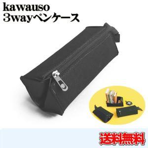 kawauso 大容量 形が変わる 3way ペンケース 筆箱 フェルト レザー 無地 ビジネス 仕事 薄型 小物いれ|kawauso