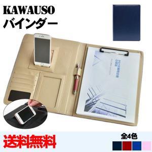 kawauso 合皮 レザー A4 スマホ iphone スタンド付き バインダー カード 収納 ビジネス 便利 ( 黒 茶色 紺 ピンク)|kawauso