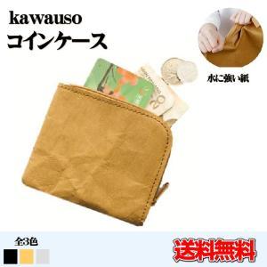 kawauso 紙の皮 コインケース 無地 紙 シンプル ナチュラル 小銭いれ 薄い 軽量|kawauso