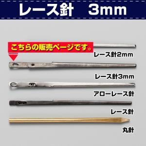 レース針 (3mm巾)   ■特徴  レース用のレース針。   1本入り   レザークラフト 道具 ...