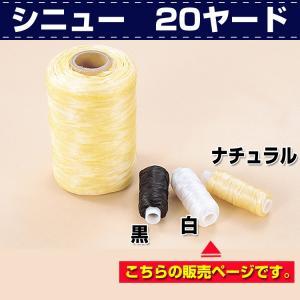 レザークラフト 縫製 手縫い 糸 シニュー 20ヤ-ド/約18m