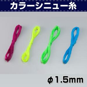 レザークラフト 縫製 手縫い 糸 カラーシニュー糸