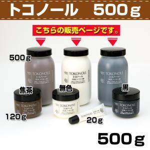 レザークラフト 液剤 染料 薬品 トコノール 500g