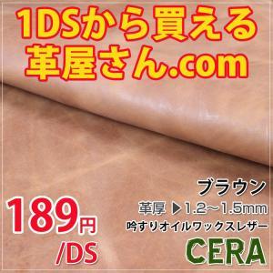 革 レザークラフト 材料 資材 1デシから買える革屋さん CERA 吟すりオイルワックスレザー ブラウン 1.2〜1.5mm厚 手芸 革細工 はぎれ ハギレ