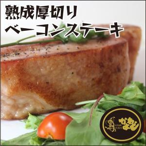 ベーコンステーキ 厚切り熟成ベーコンステーキ(300g)/業務用/焼肉/バーベキュー 業務用