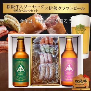 父の日 ビール ギフト 新商品 伊勢 クラフトビール 松阪牛入りソーセージ 4種 食べ比べ セット