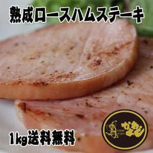 超熟成ロースハムステーキ1kg 送料無料 業務用...