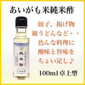 長崎県産あいがも農法米 純米酢100ml 卓上タイプ|kawazoesuzou