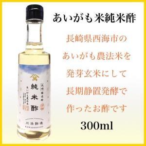 長崎県産あいがも農法米 純米酢300ml|kawazoesuzou