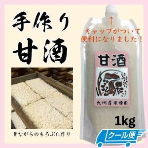 業務用 甘酒 1kg 無加糖無添加(九州産米100%)|kawazoesuzou