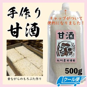 甘酒 500g 無加糖無添加(九州産米100%)|kawazoesuzou