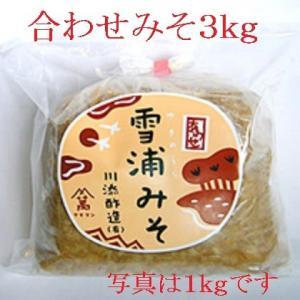 無添加手造り合わせ味噌 3kg|kawazoesuzou