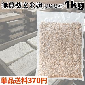 無農薬玄米麹(乾燥) 1kg|kawazoesuzou