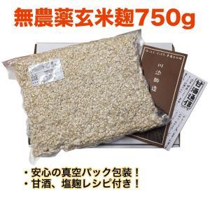 無農薬玄米麹(乾燥) 750g 無化学肥料 滋賀県産|kawazoesuzou