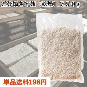 九州産 五分搗き米麹 (乾燥) 750g|kawazoesuzou