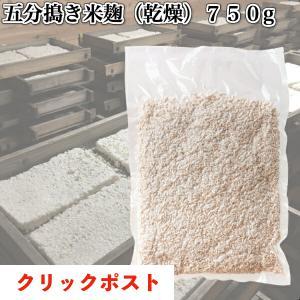 【送料無料】九州産 五分搗き米麹 (乾燥) 750g|kawazoesuzou